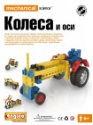 ENGINO MECHANICAL SCIENCE. Колеса и оси