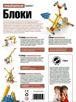 ENGINO MECHANICAL SCIENCE. Блоки