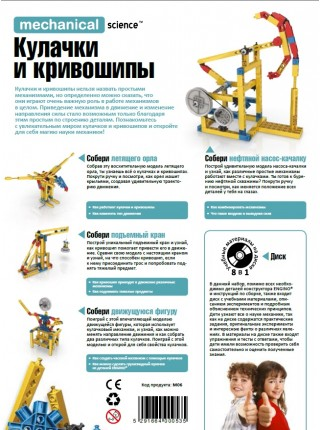ENGINO MECHANICAL SCIENCE. Кулачки и кривошипы