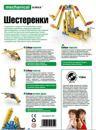 ENGINO MECHANICAL SCIENCE. Шестеренки
